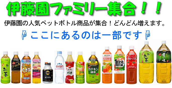 itoen-products