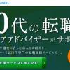 【20代の転職】転職エージェントおすすめ4選 + 社会人イチオシ2選
