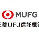三菱UFJ信託銀行の年収『総合職 vs 一般職』