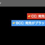cc・bccとは?意味と違い、正しい使い分け方