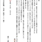 インターンシップお礼状の書き方、例文(たて書き手紙・メール)