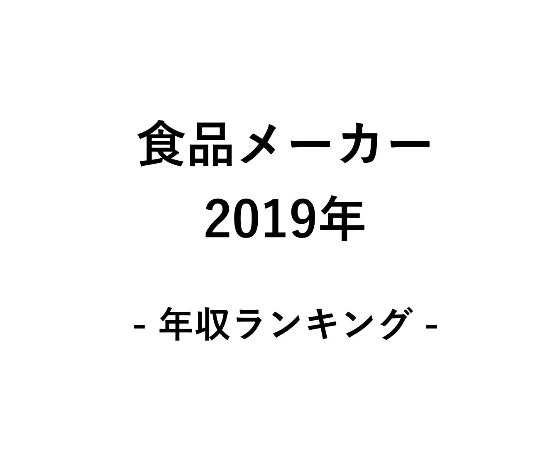 森永 製菓 年収